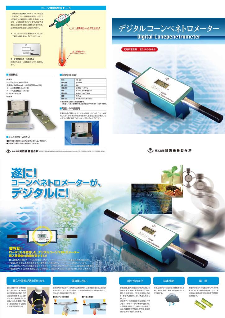 digital-conepenetrometer-1